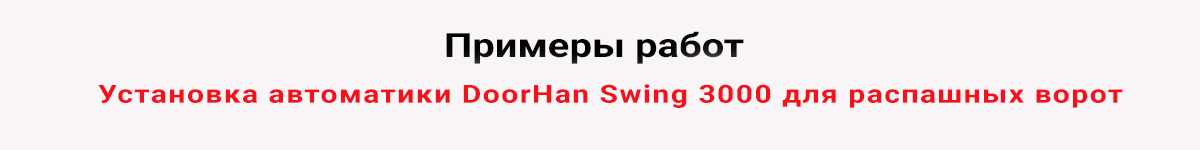 Установка автоматики DoorHan Swing 3000